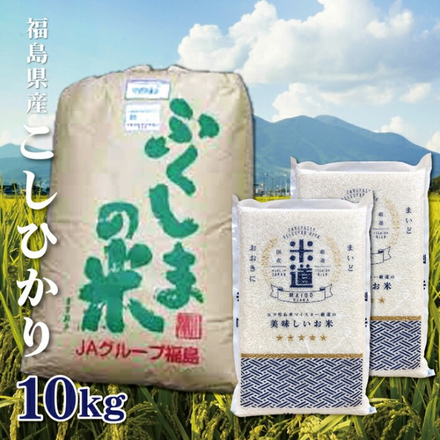 米 10kg 送料無料 10キロ こしひかり福島県産 お米 令和二年産 玄米 白米 ごはん単一原料米 保存食 米 真空パック 保存米 米