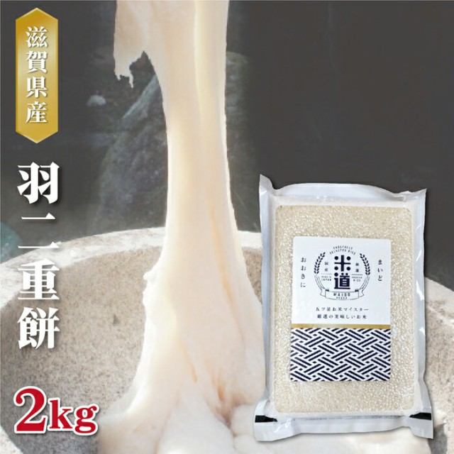 送料無料 羽二重餅 2kg もち米 餅 米 令和二年産 滋賀県産 2キロ 真空パック
