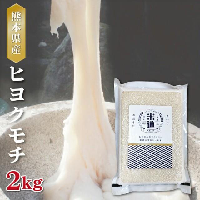 送料無料 熊本県産 ヒヨクモチ 2kg 令和二年産 餅 もち米 もち 真空パック 白米