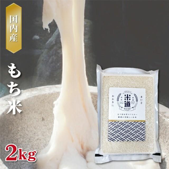 米 送料無料 国内産 もち米 令和二年産 餅 もち 2kg 真空パック 2キロ
