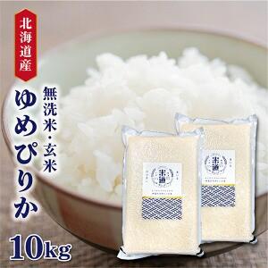 【新米】北海道産 ゆめぴりか 10Kg お米 送料無料 令和二年産 玄米 白米 ごはん 無洗米 一等米 単一原料米 保存食 真空パック高級 保存米