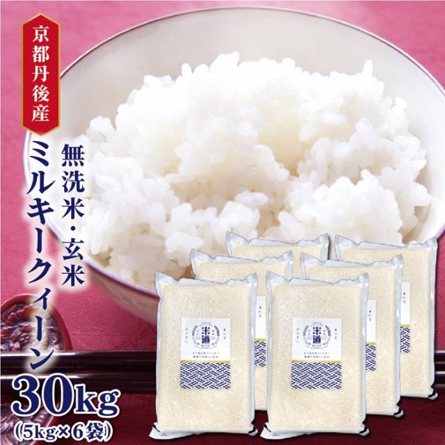 米 30kg 送料無料 30キロ ミルキークィーン 新米京都府丹後産 お米 令和二年産 玄米 白米 ごはん 無洗米 一等米 単一原料米 保存食 真空