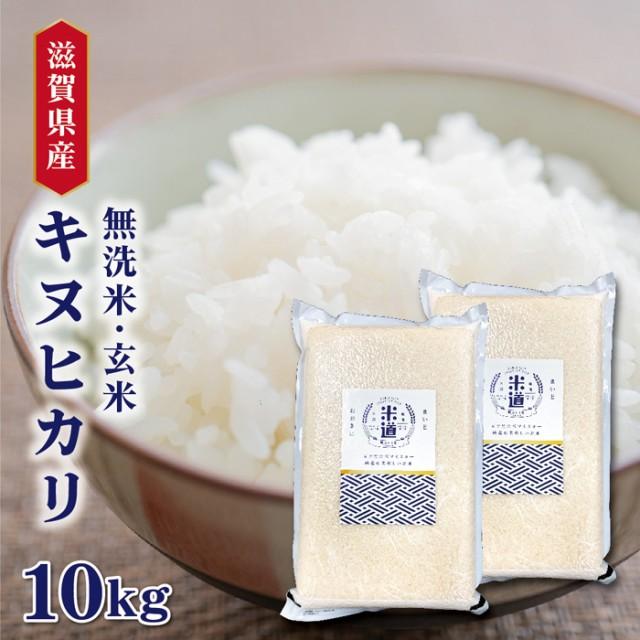 滋賀県産 キヌヒカリ 10Kg お米 送料無料 令和元年産 玄米 白米 ごはん 無洗米 一等米 単一原料米 保存食 真空パック保存米 期間限定 選