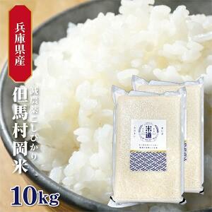 米 10kg 送料無料 10キロ 但馬村岡米 こしひかり 新米兵庫県産お米 令和二年産 玄米 白米 ごはん 特別栽培米 減農薬減化学肥料米 一等米