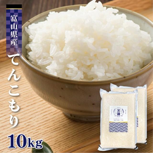 ◎800円OFFクーポン有 送料無料 米 富山県産 てんこもり 10Kg 10キロ お米 令和元年産 玄米 白米 ごはん 慣行栽培米 一等米 単一原料