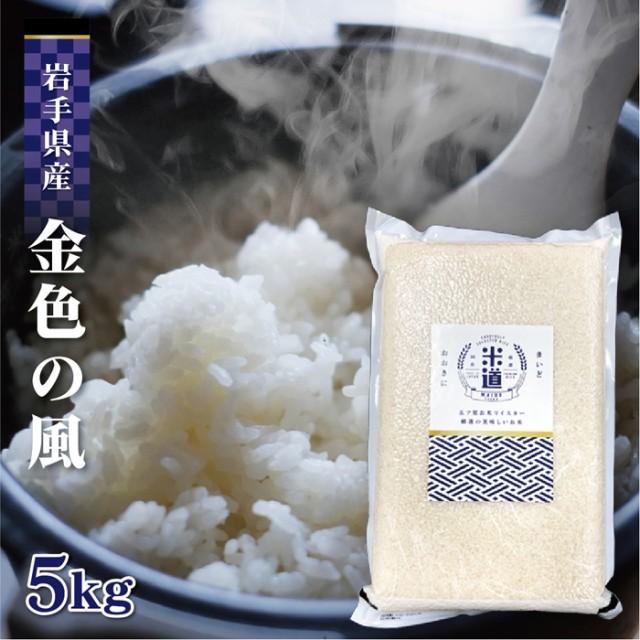米 5kg 送料無料 5キロ 金色の風 岩手県産 お米 令和二年産 玄米 白米 ごはん 一等米 単一原料米 分付き米対応可 保存食 米 真空パック高