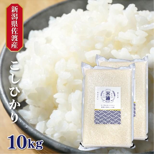 米 10kg 送料無料 10キロ こしひかり 新潟県佐渡産 お米 令和二年産 玄米 白米 ごはん 特別栽培米 減農薬減化学肥料米 単一原料米 保存食