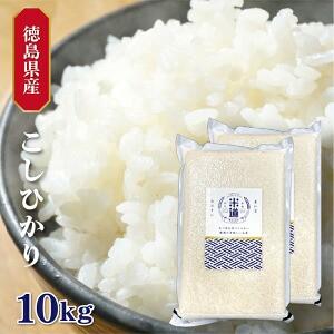 米 10kg 送料無料 10キロ こしひかり 徳島県産 お米 令和二年産 玄米 白米 ごはん 一等米 単一原料米 保存食 米 真空パック高級 保存米