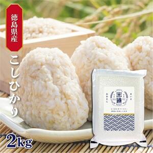 米 2kg 送料無料 2キロ こしひかり徳島県産 お米 令和二年産 玄米 白米 ごはん 単一原料米 分付き米対応可 保存食 米 真空パック高級 保