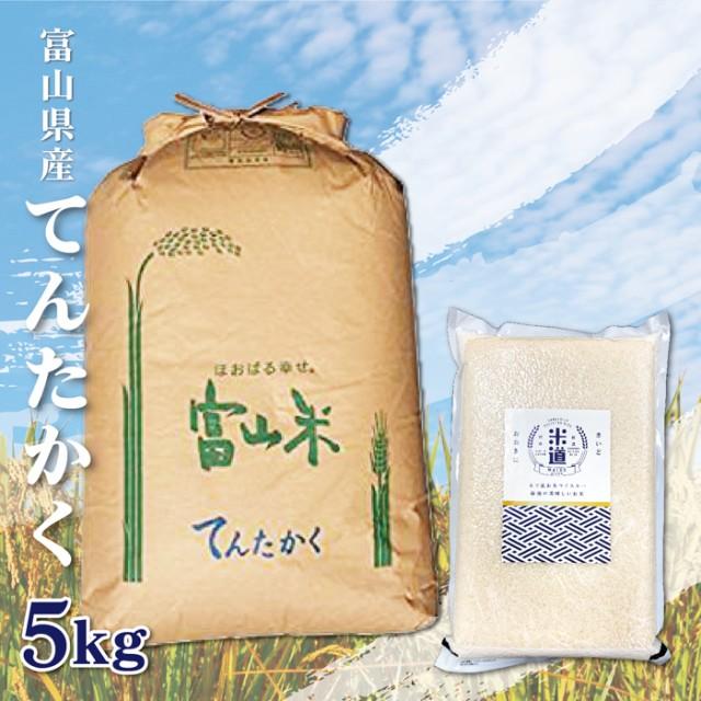◎800円OFFクーポン有 送料無料 米 新米富山県産 てんたかく 5Kg 5キロ お米 無洗米 令和二年産 玄米 白米 ごはん 慣行栽培米 一等米
