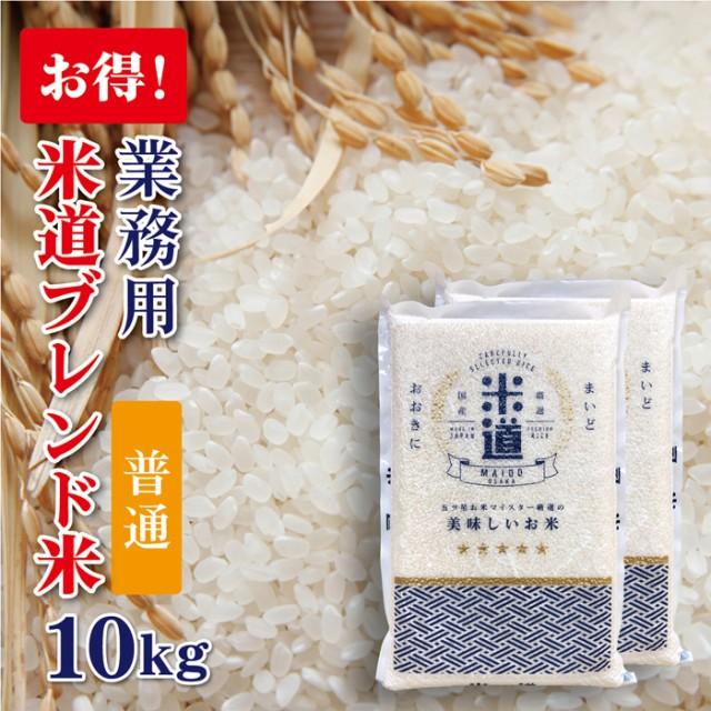 米 10kg 送料無料 10キロ 特価 国内産 ブレンド米 業務用 飲食店用 生活応援米 お米 令和二年産 白米 米 10kg 検査米 複数原料米 保存食