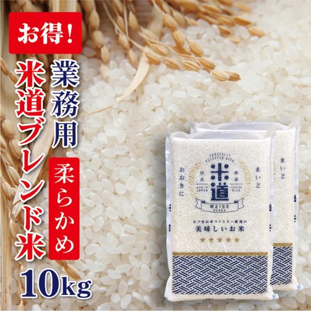 米 10kg 送料無料 10キロ 柔かめ 国内産 ブレンド米 業務用 飲食店用 生活応援米 お米 令和二年産 白米 米 10kg 検査米 複数原料米 保存