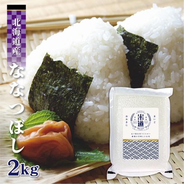 米 2kg 送料無料 2キロ ななつぼし 北海道産 お米 令和二年産 玄米 白米 ごはん 慣行栽培米一等米 単一原料米 保存食 米 真空パック高級