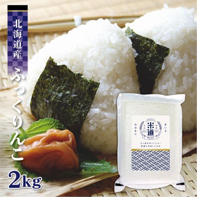北海道産 ふっくりんこ 2Kg お米 送料無料 令和元年産 玄米 白米 ごはん 慣行栽培米 一等米 単一原料米 保存食 米 真空パック高級 保存米
