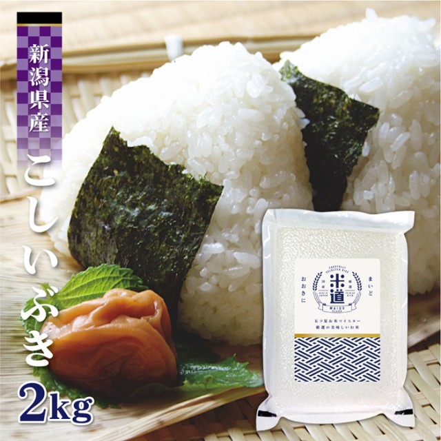 新潟県産 こしいぶき 2Kg お米 送料無料 令和元年産 玄米 白米 ごはん 慣行栽培米 一等米 単一原料米 保存食 米 真空パック 長期保存 高