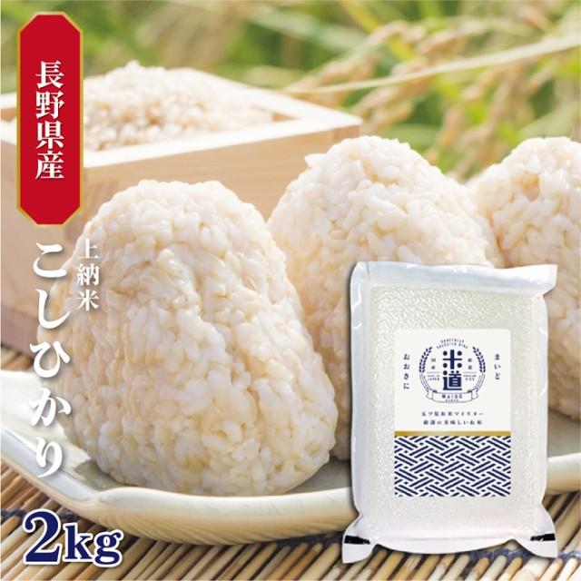 米 2kg 送料無料 2キロ こしひかり 上納米 長野県産 特A お米 令和二年産 玄米 白米 ごはん 特別栽培米 減農薬減化学肥料米 一等米 単一