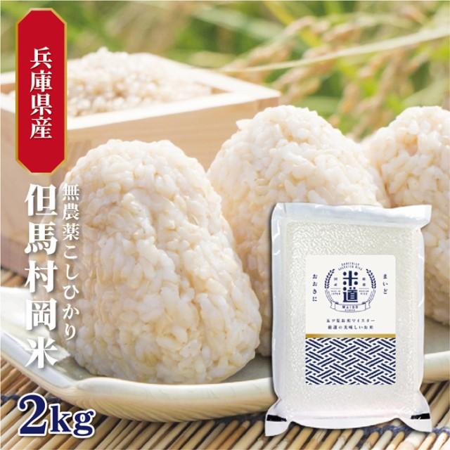 米 2kg 送料無料 2キロ 但馬村岡米 こしひかり 新米兵庫県産 お米 令和二年産 玄米 白米 ごはん 特別栽培米 無農薬 一等米 単一原料米 分