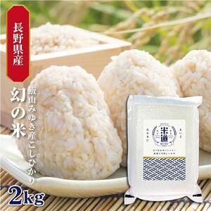 米 2kg 送料無料 2キロ こしひかり 長野県産 特A 幻の米お米 令和二年産 玄米 白米 ごはん 特別栽培米 減農薬減化学肥料米 一等米 単一原
