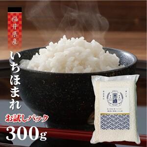 米 300g 送料無料 いちほまれ 福井県産 特A 二合 食べ切りサイズ お試し お米 令和2年産 玄米 白米 ごはん 特別栽培米 減農薬減化学肥料