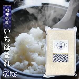 米 5kg 送料無料 5キロ いちほまれ 福井県産 特A お米 令和2年産 玄米 白米 ごはん 特別栽培米 減農薬減化学肥料米 一等米 単一原料米