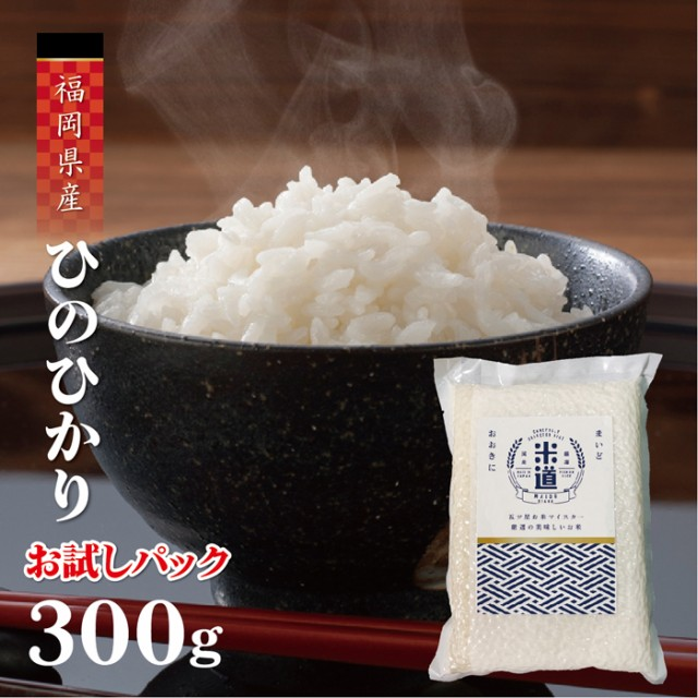 米 300g 送料無料 ヒノヒカリ 福岡県産 二合 食べ切りサイズ お試しお米 令和二年産 白米 ごはん 慣行栽培米 検査米 単一原料米 保存食