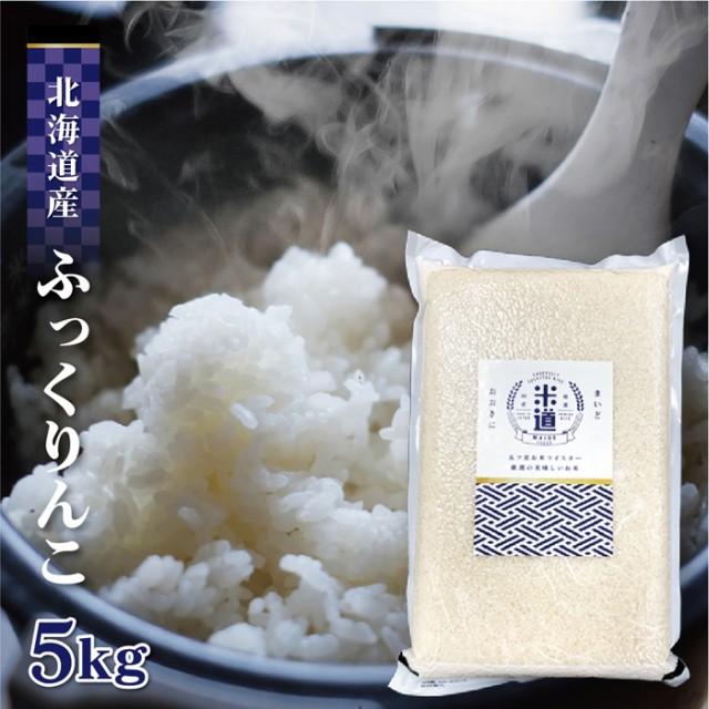 米 5kg 送料無料 5キロ ふっくりんこ 北海道産 お米 令和2年産 玄米 白米 ごはん 慣行栽培米 一等米 単一原料米 分付き米対応可 保存食