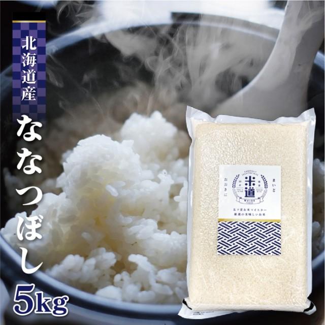米 5kg 送料無料 5キロ ななつぼし 北海道産お米 令和二年産 玄米 白米 ごはん 慣行栽培米一等米 単一原料米 分付き米対応可 保存食 米