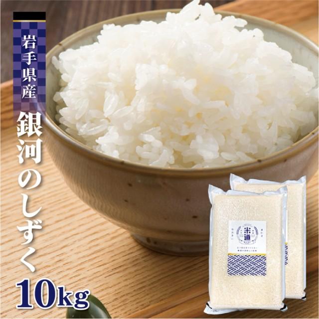 米 10kg 送料無料 10キロ 銀河のしずく新米岩手県産 特A お米 米 令和二年産 玄米 白米 ごはん 慣行栽培米 一等米 単一原料米 分付き米