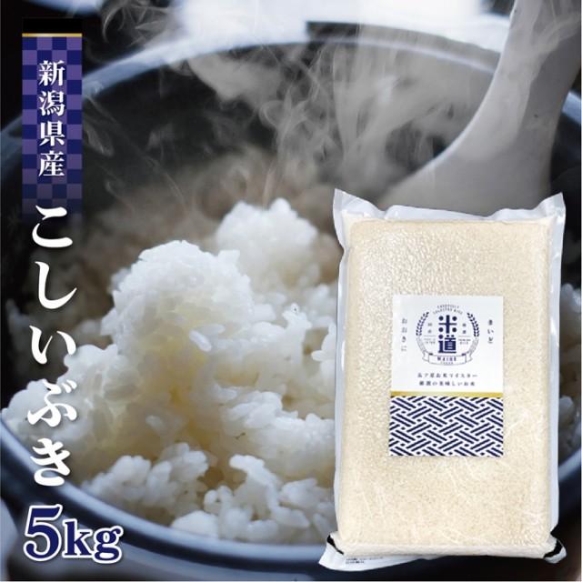 米 5kg 送料無料 5キロ こしいぶき 新米新潟県産お米 令和二年産 玄米 白米 ごはん 慣行栽培米 一等米 単一原料米 分付き米対応可 保存食