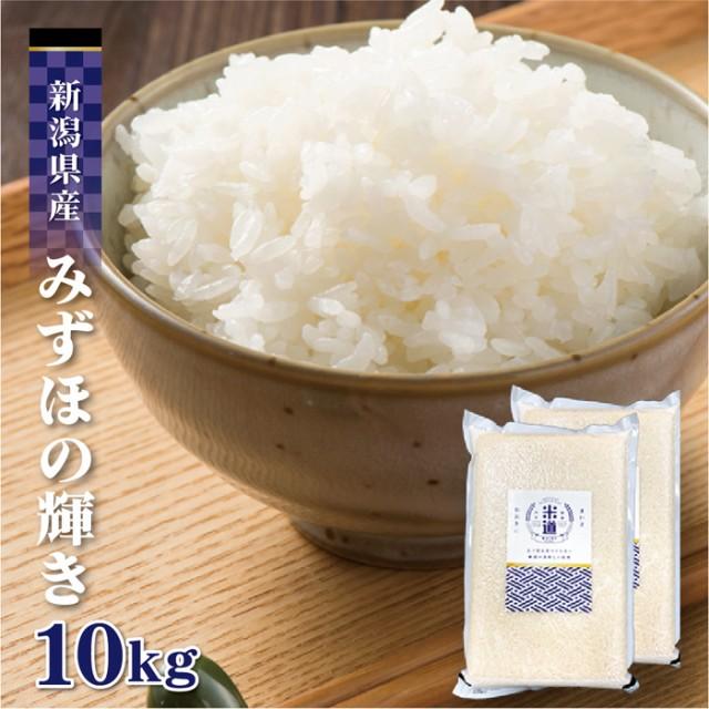 米 10kg 送料無料 10キロ みずほの輝き 新潟県産 お米 令和二年産 玄米 白米 ごはん 慣行栽培米 一等米 単一原料米 分付き米対応可 保存