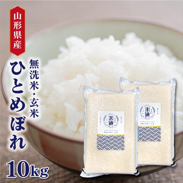 米 10kg 送料無料 10キロ ひとめぼれ 新米山形県産 お米 令和二年産 玄米 白米 ごはん 無洗米 単一原料米 保存食 真空パック保存米 米