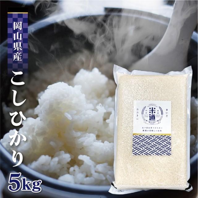 米 5kg 送料無料 5キロ こしひかり 岡山県産 お米 令和二年産 新米 玄米 白米 ごはん 無農薬栽培米 合鴨農法 一等米 単一原料米 分付き米