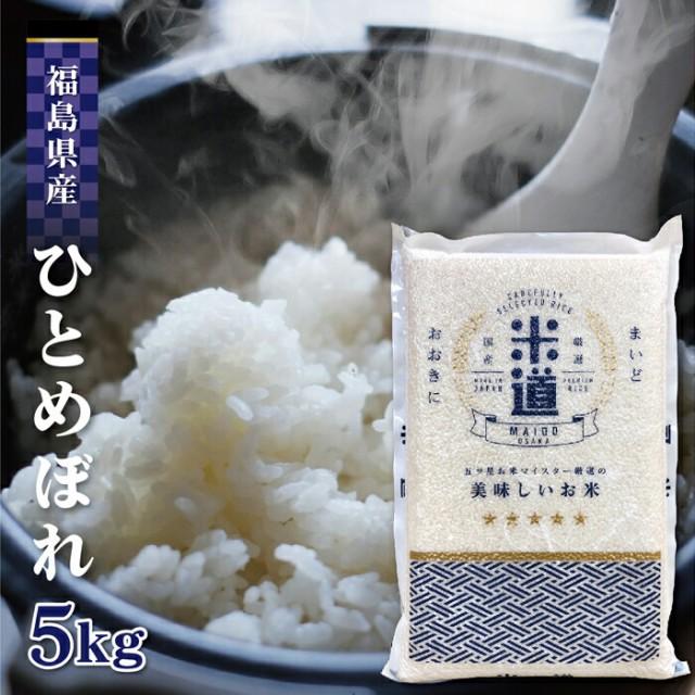 米 5kg 送料無料 5キロ ひとめぼれ 福島県産 お米 令和二年産 玄米 白米 ごはん単一原料米 保存食 米 真空パック 保存米