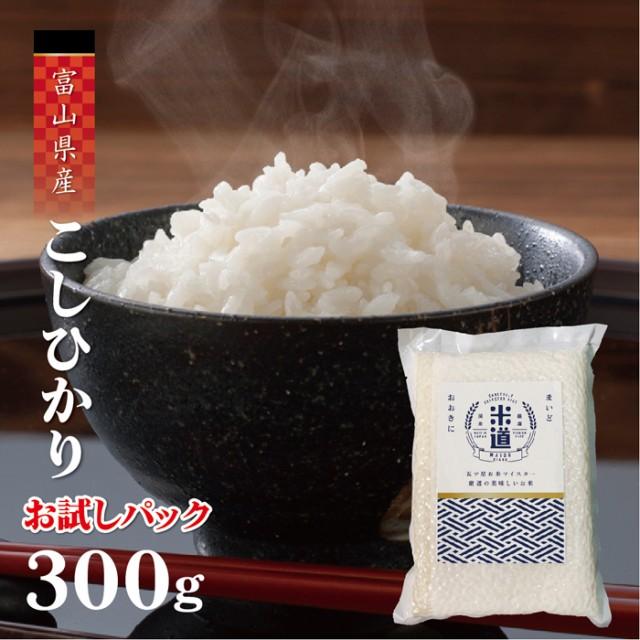 米 300g 送料無料 こしひかり 富山県産二合 食べ切りサイズ お試し お米 令和二年産 玄米 白米 ごはん 特別栽培米 減農薬減化学肥料米 一