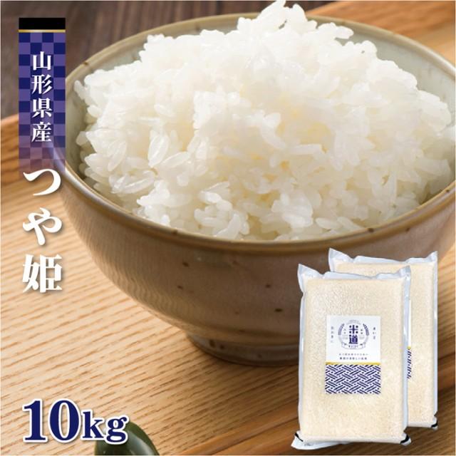 米 10kg 送料無料 10キロ つや姫 新米山形県産 特A10キロ お米 米 令和二年産 玄米 白米 ごはん 特別栽培米 減農薬減化学肥料米 一等米