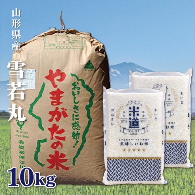【新米】山形県産 特A 雪若丸 10Kg お米 米 送料無料 令和二年産 玄米 白米 ごはん 特別栽培米 減農薬減化学肥料米 一等米 単一原料米