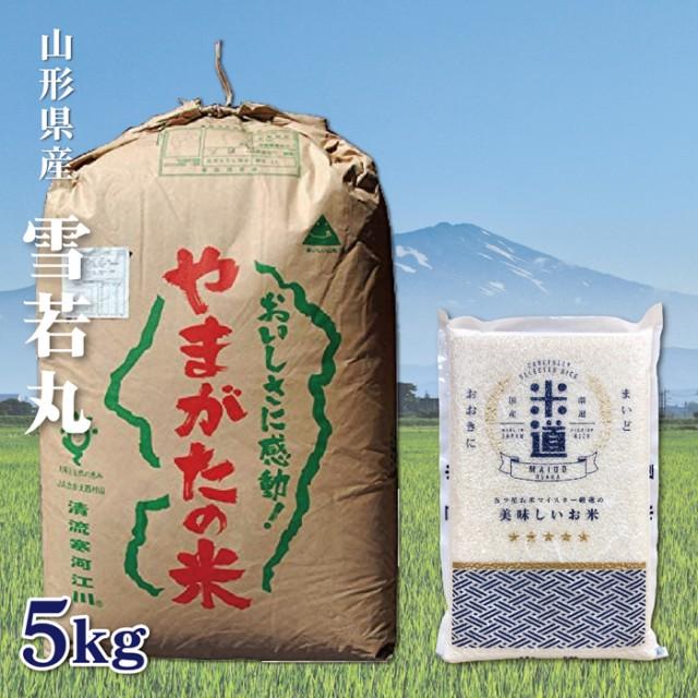 米 5kg 送料無料 5キロ 雪若丸 新米山形県産 特A お米 令和二年産 玄米 白米 ごはん 一等米 単一原料米 分付き米対応可 保存食 米 真空