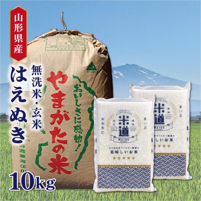 米 10kg 送料無料 10キロ はえぬき 山形県産 お米 令和二年産 白米 ごはん 米 検査米 単一原料米 玄米 保存食 無洗米 真空パック保存米