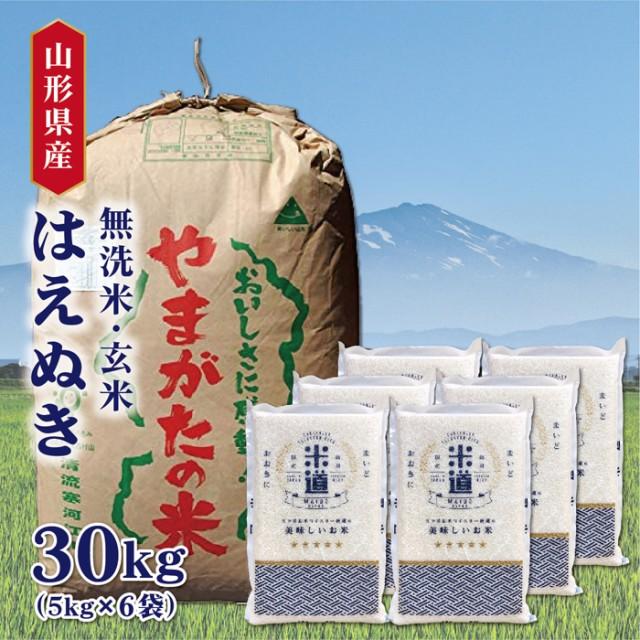 米 30kg 送料無料 30キロ はえぬき 山形県産 お米 令和二年産 白米 ごはん 米 検査米 単一原料米 玄米 保存食 無洗米 真空パック保存米