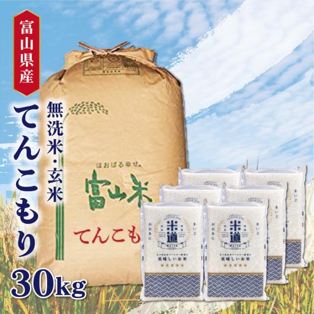 米 30kg 送料無料 30キロ てんこもり 富山県産 お米 令和二年産 玄米 白米 ごはん 無洗米 一等米 単一原料米 保存食 真空パック 高級 保