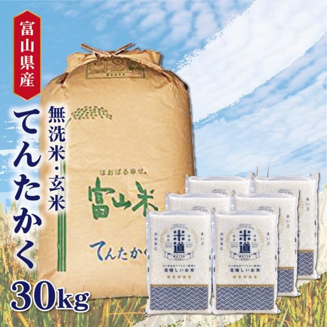 【送料無料】【新米】富山県産 てんたかく 30Kg お米 令和二年産 玄米 白米 ごはん 無洗米 一等米 単一原料米 保存食 真空パック 高級