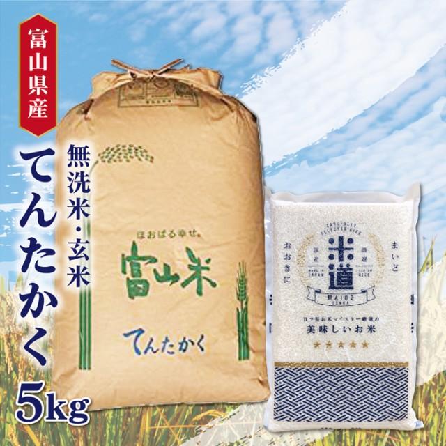 米 5kg 送料無料 5キロ てんたかく 新米富山県産 5キロ お米 無洗米 令和二年産 玄米 白米 ごはん 慣行栽培米 一等米 単一原料米 分付き
