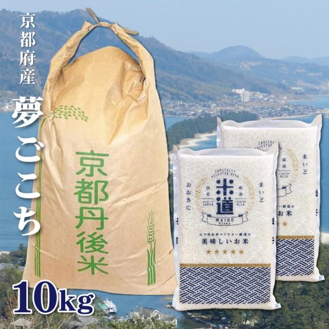 米 10kg 送料無料 10キロ 夢ごこち 新米京都府丹後産お米 令和二年産 玄米 白米 ごはん 無洗米 一等米 単一原料米 保存食 真空パック高級