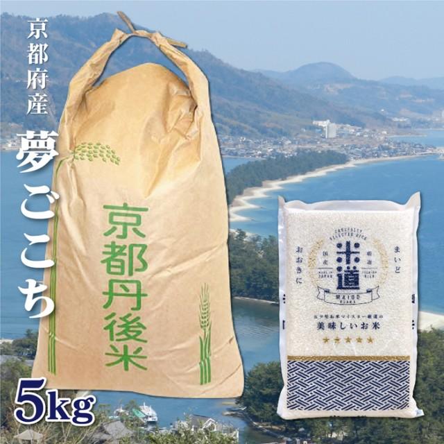米 5kg 送料無料 5キロ 夢ごこち 新米京都府丹後産お米 令和二年産 玄米 白米 ごはん 無洗米 一等米 単一原料米 保存食 米 真空パック保