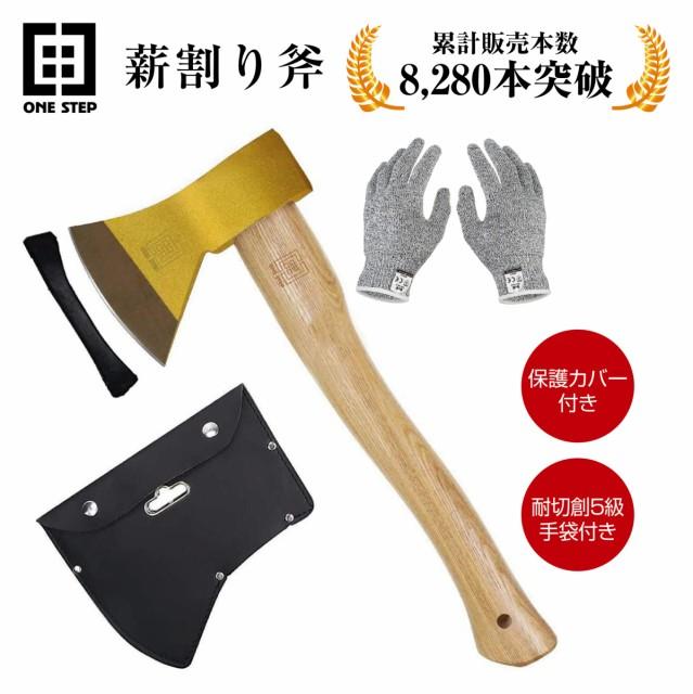 金の斧 手斧 大工斧保護ケース付き耐切創手袋付き #498