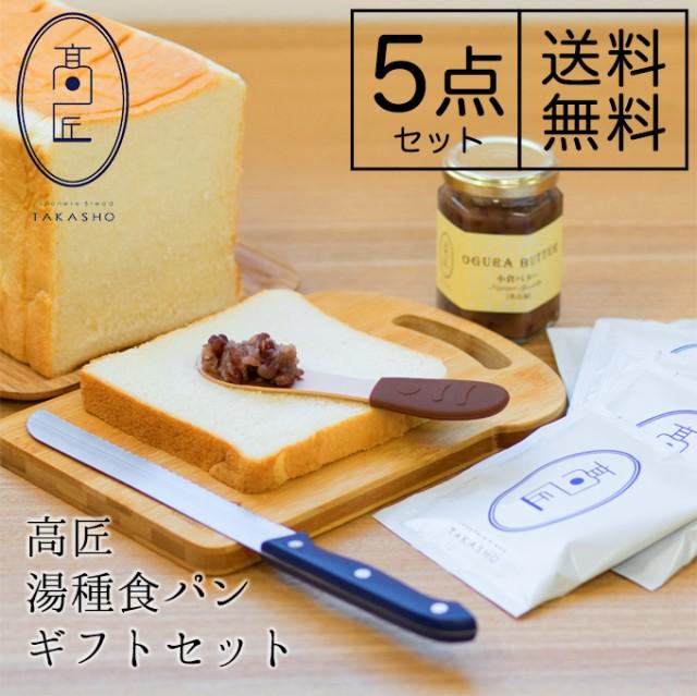 高匠(たかしょう) 湯種食パンギフトセット 5点入り 贈り物 詰め合わせ 高級食パン お取り寄せ 焼き上げ当日発送 熨斗(のし)ラッピン