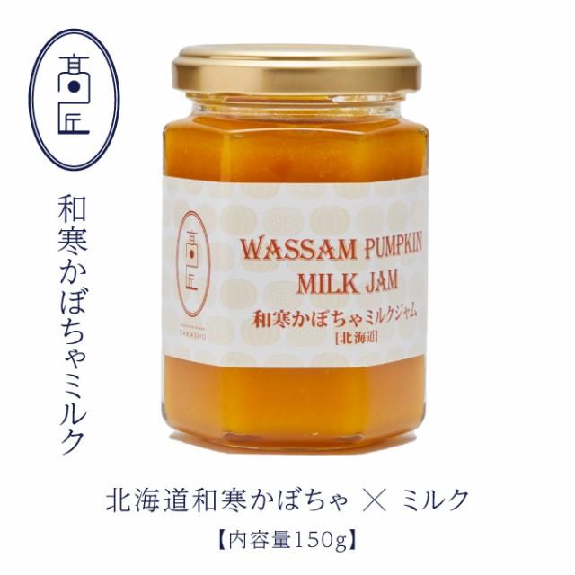 食パン専門店「高匠」 和寒かぼちゃミルク ジャム スプレット 150g【数量限定】
