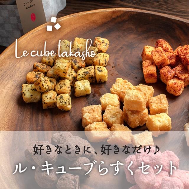 ル・キューブらすくセット 8個入り【ミックス】ラスク スイーツ お菓子 洋菓子 おつまみ 食パン 高匠