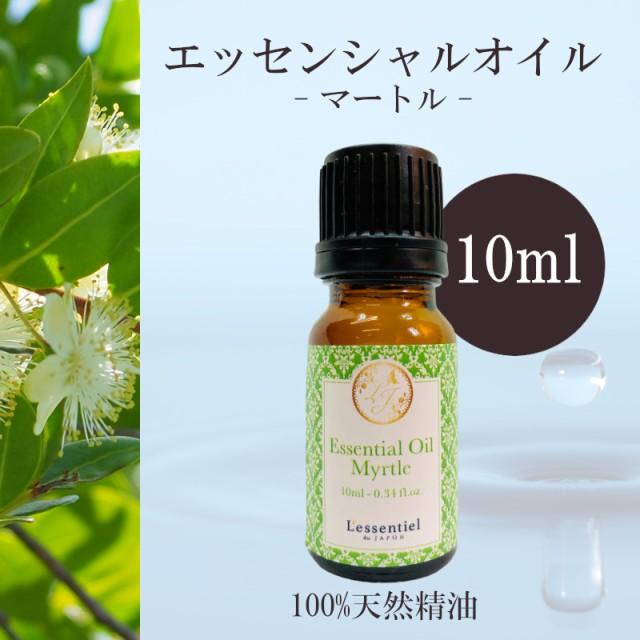 【マートル】精油 10ml フレッシュ リラックス ハーブ調 落ち着き 瞑想 アロマ 自然 天然 エッセンシャルオイル 葉 枝