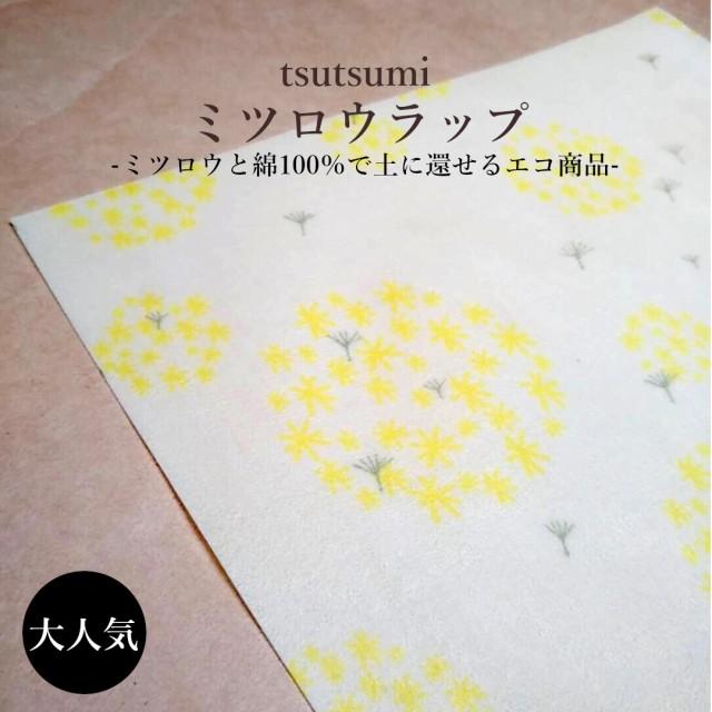 【tsutsumi ミツロウラップ】たんぽぽ柄(一枚入り) Mサイズ 27×27cm 食品用ラップ 食器 アウトドア ハンドメイド エコ みつろう